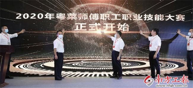 2020年粤菜师傅职工职业技能大赛 广东76大厨亮绝活